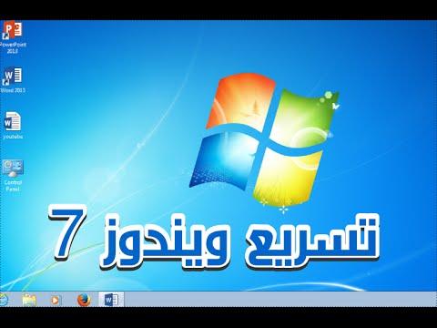 برنامج تسريع الكمبيوتر ويندوز 7 مجاني