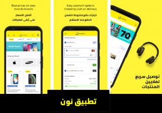 تطبيق نون السعودية للتسوق للاندرويد