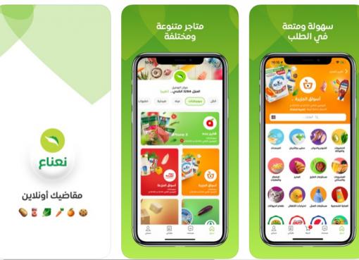 تحميل تطبيق نعناع فى السعودية 2020