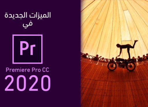 متطلبات تشغيل برنامج ادوبي بريمير 2020