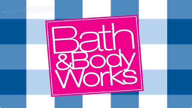 تطبيق Bath and Body Works