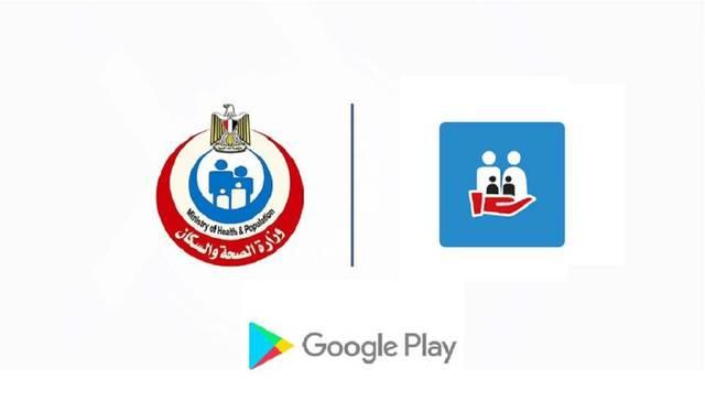 تحميل تطبيق صحة مصر للاندرويد والايفون برابط مباشر