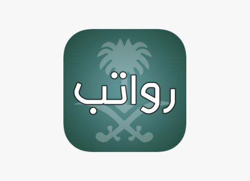 تحميل تطبيق رواتب السعودية 1441 للايفون مجانا