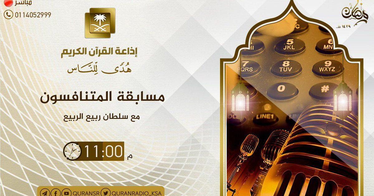 رقم برنامج المتنافسون على اذاعة القران في السعودية رمضان 2020 تكنو هوم