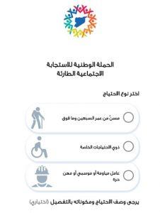 رابط تسجيل الحملة الوطنية للاستجابة الاجتماعية