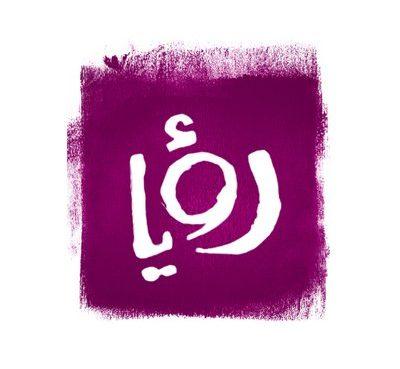 تحميل تطبيق رؤيا مسابقات رمضان 2020 للاندرويد والايفون اخر اصدار