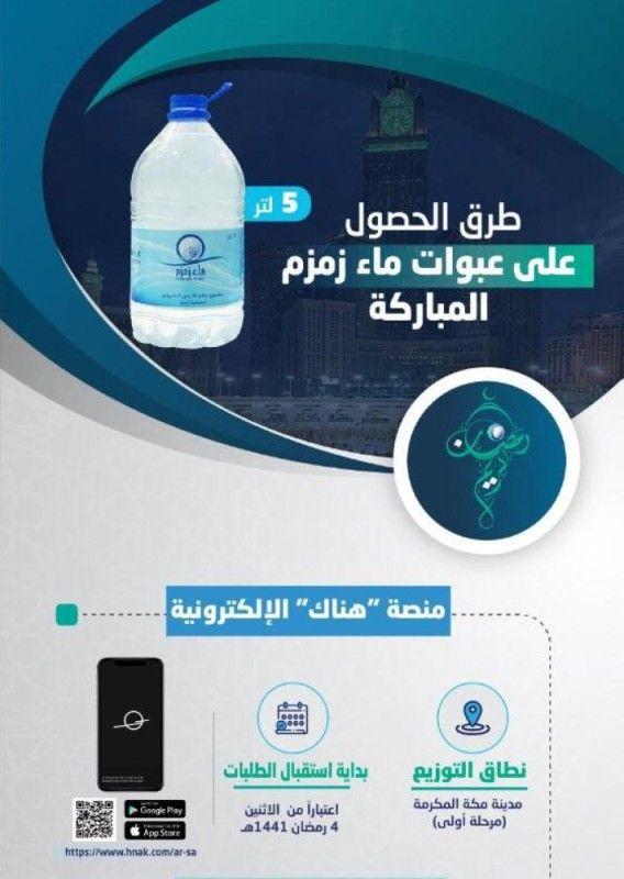 تحميل تطبيق طلب ماء زمزم منصة هناك مجانا