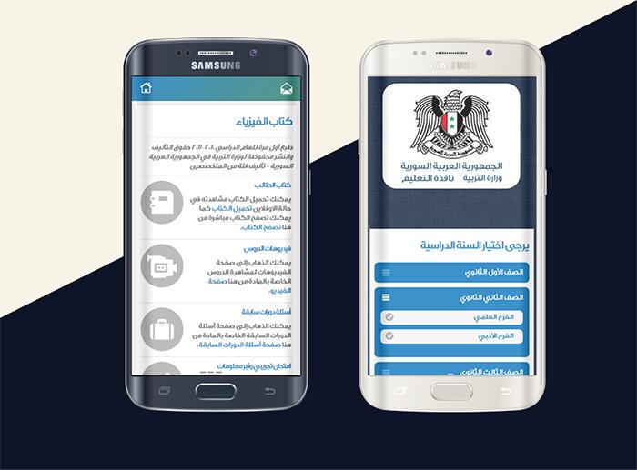 تحميل تطبيق نافذة التعليم سوريا
