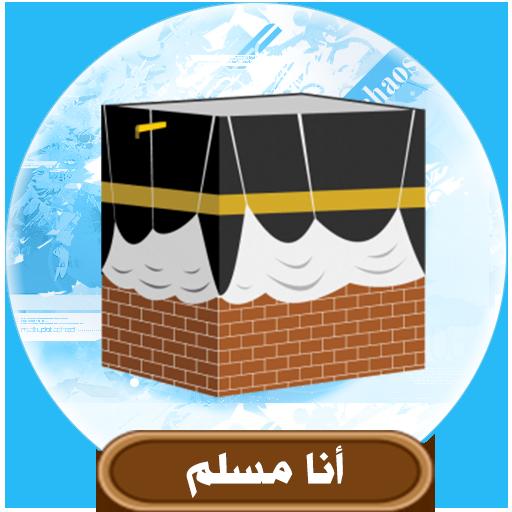 تحميل تطبيق انا مسلم للاندرويد لقراءة القرآن الكريم اخر اصدار
