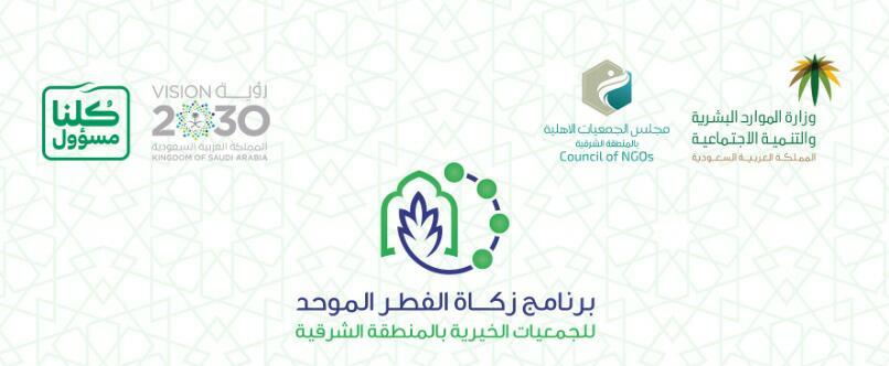تحميل برنامج زكاة الفطر الموحد في السعودية