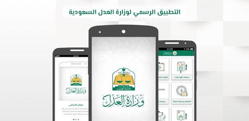 تطبيق وزارة العدل السعودية