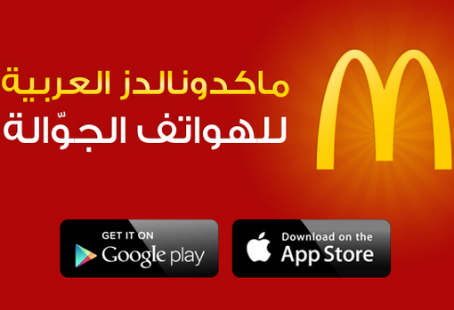 تطبيق ماكدونالدز السعوديه للايفون