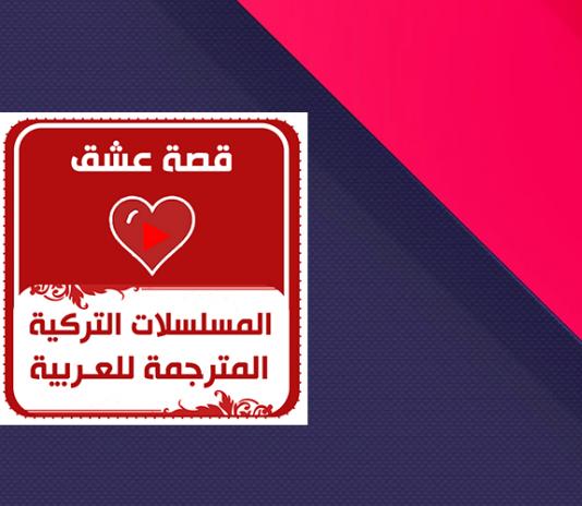 تحميل برنامج قصة عشق للمسلسلات التركية
