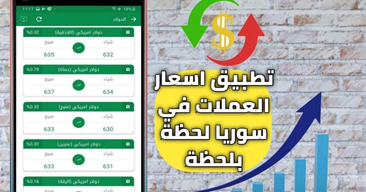 تطبيق اسعار العملات في سوريا للاندرويد