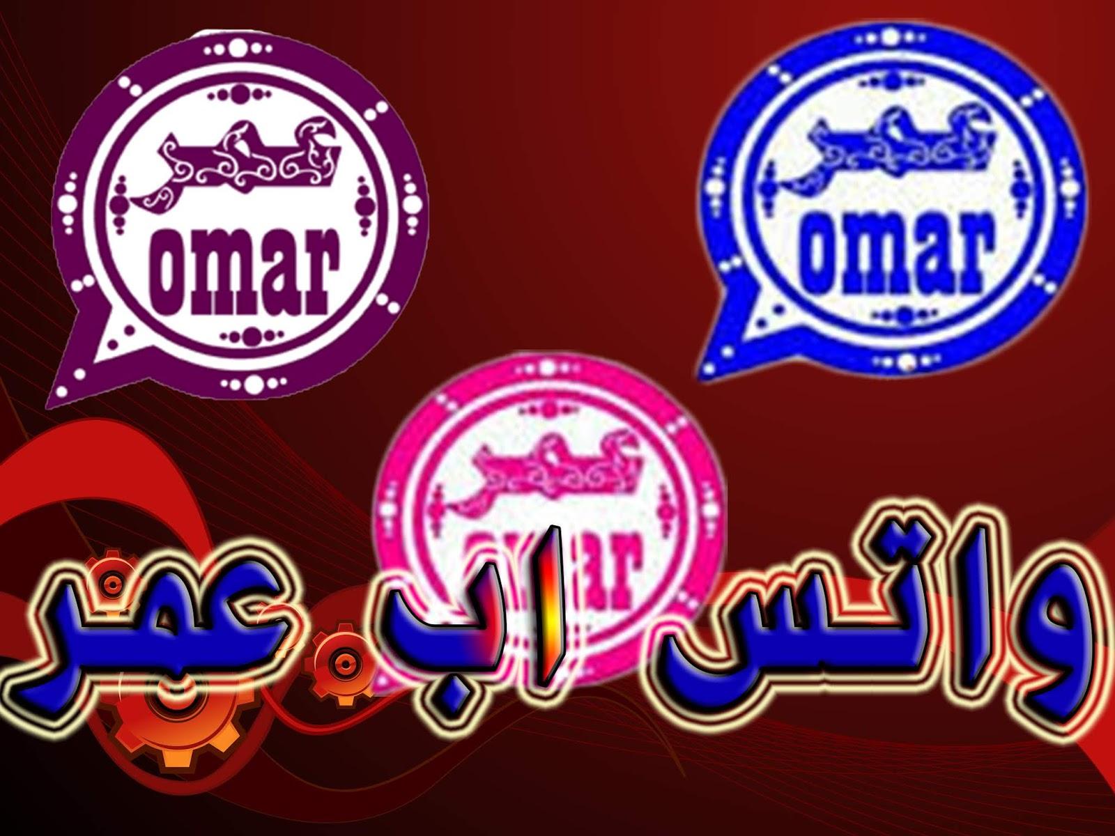 تحميل تحديث واتساب عمر الوردي Omar pink whatsapp 2021 للايفون والاندرويد