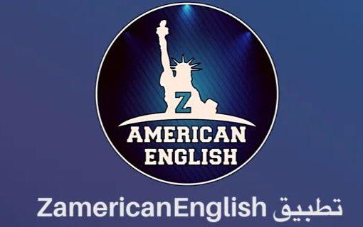 تطبيق zamericanenglish للاندرويد