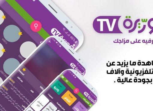 تطبيق فوريره تي في tv للاندرويد
