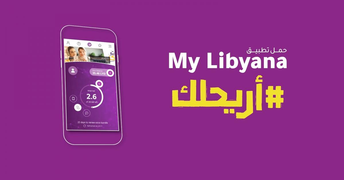 تحميل تطبيق ماي ليبيانا my libyana للاندرويد