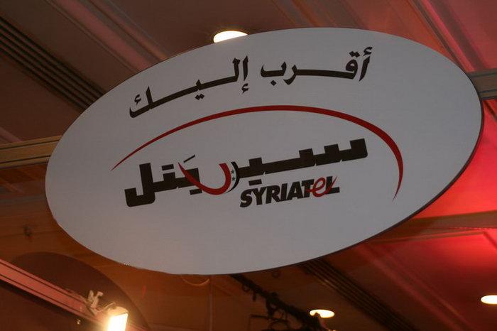 تحميل تطبيق سيرياتيل اقرب اليك Syriatel للاندرويد 2021 مجانا