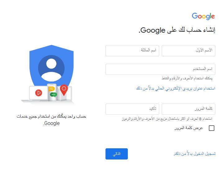 إنشاء حساب Gmail جديد