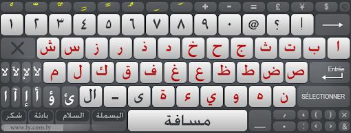 برنامج لوحة المفاتيح العربية