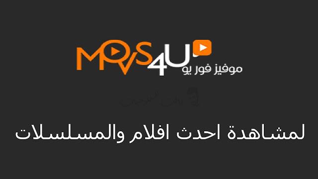 تطبيق موفيز فور يو Movs4u
