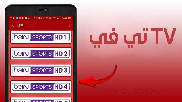 برنامج ياسين تي في yacine tv للاندرويد