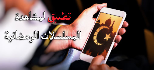 تطبيق مشاهدة مسلسلات رمضان 2021 للاندرويد