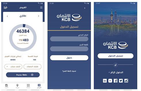 تطبيق بنك الائتمان الكويتي