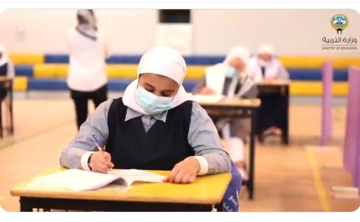 رابط نتائج الثانوية العامة 2021 في الكويت