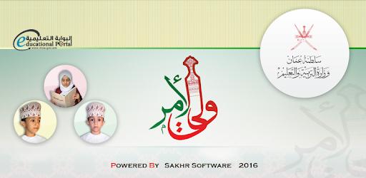 تحميل تطبيق ولي الامر للايفون سلطنة عمان 2021 مجانا