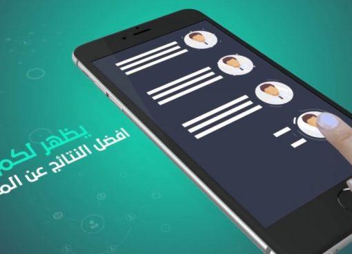 برنامج دليل الهاتف السعودي